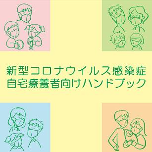 東京 コロナ 感染