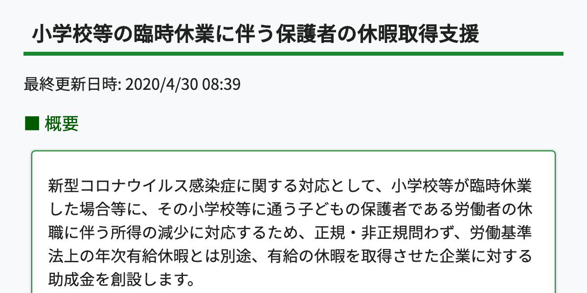 休校 東京 都 小学校