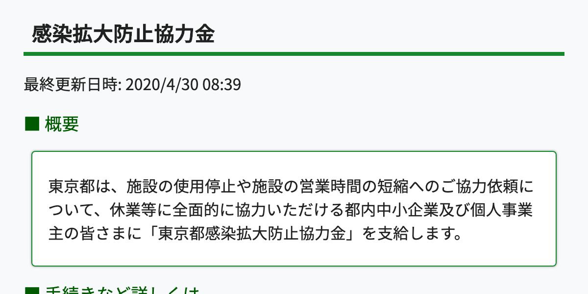 拡大 防止 都 感染 東京 協力 金